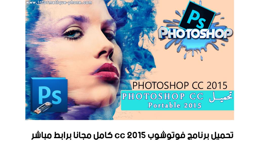تحميل برنامج فوتوشوب 2015 cc للكمبيوتر كامل مجانا برابط مباشر