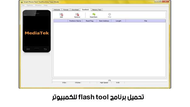 تحميل برنامج flash tool للكمبيوتر