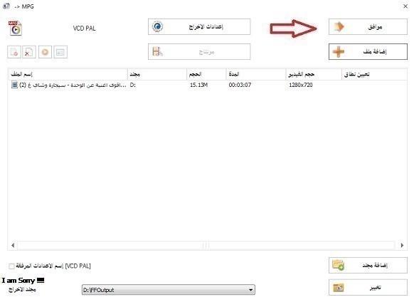 تحميل برنامج فورمات فاكتوري format factory للكمبيوتر