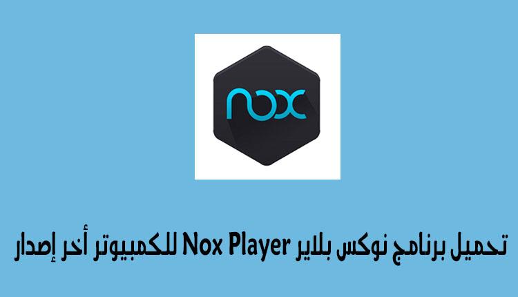 تحميل برنامج محاكيNox Player للكمبيوتر