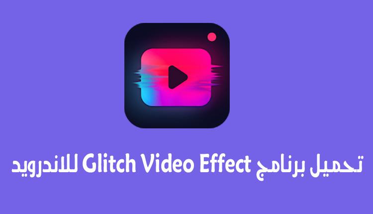 تحميل برنامج Glitch Video Effect للاندرويد