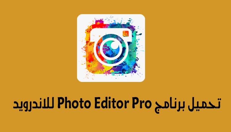 تحميل برنامج محرر الصور Photo Editor Pro للأندرويد