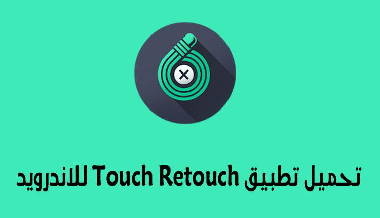 تحميل تطبيق Touch Retouch للاندرويد