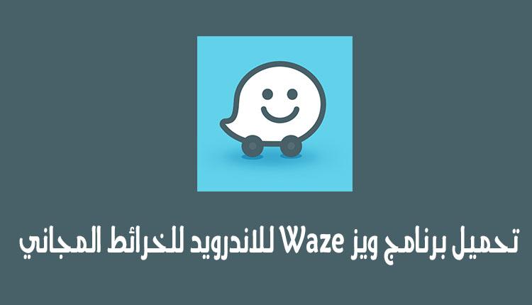 تحميل برنامج ويز Waze للاندرويد