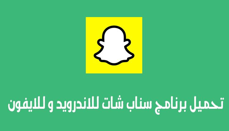 تحميل برنامج سناب شات snapchat